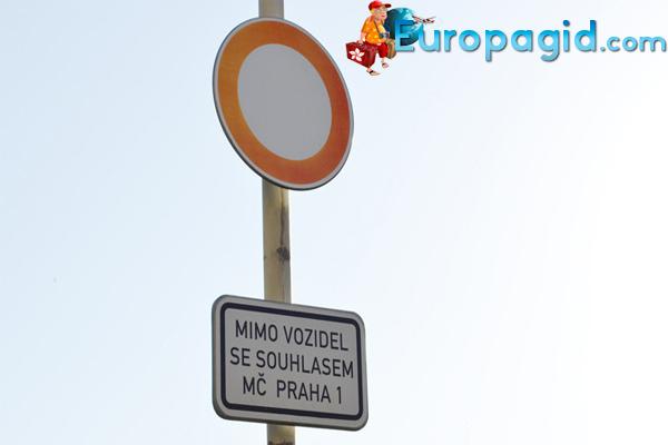 дорожный знак праги