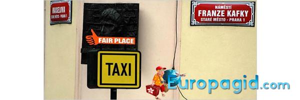 сколько стоит такси в праге