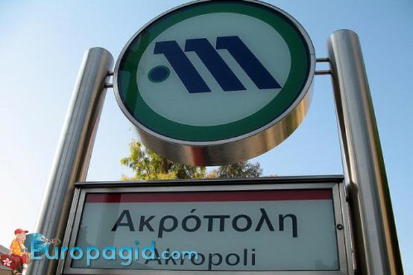 метро в Афинах