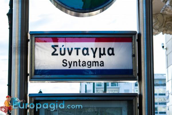 метро в греческой столице очень удобное