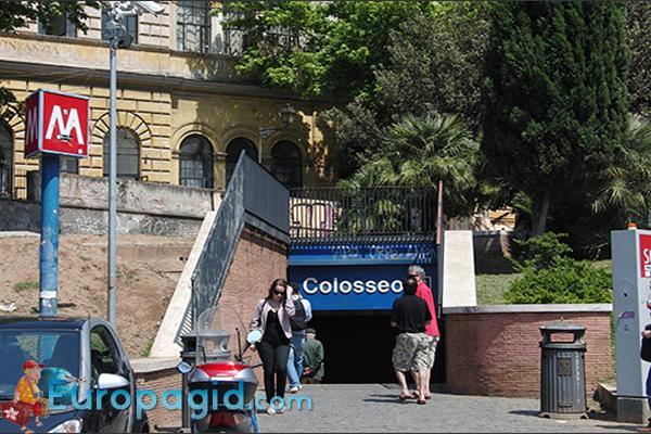 стоимость метро в Риме