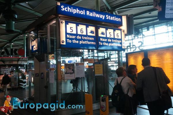 Амстердам аэропорт Схипхол