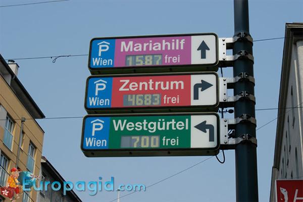 стоимость парковки в Вене