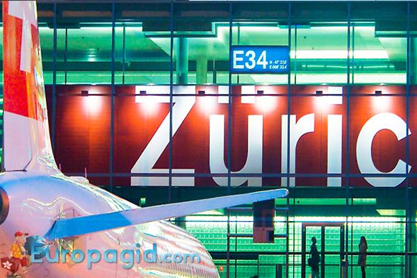 из аэропорта Цюриха в город
