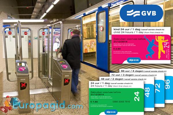 билеты на транспорт в Амстердаме