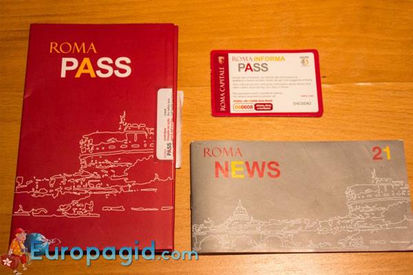 стоимость карты Roma Pass