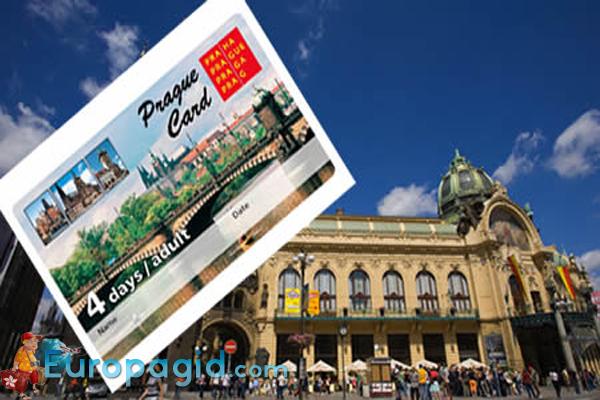 стоимость Prague Card
