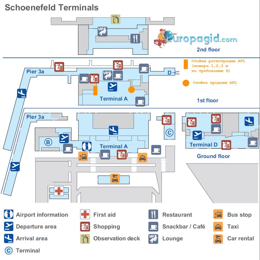 терминалы аэропорта Шенефельд