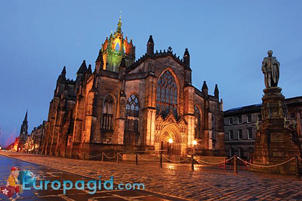 королевская миля в Эдинбурге для вас