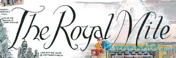 королевская миля в Эдинбурге для всех