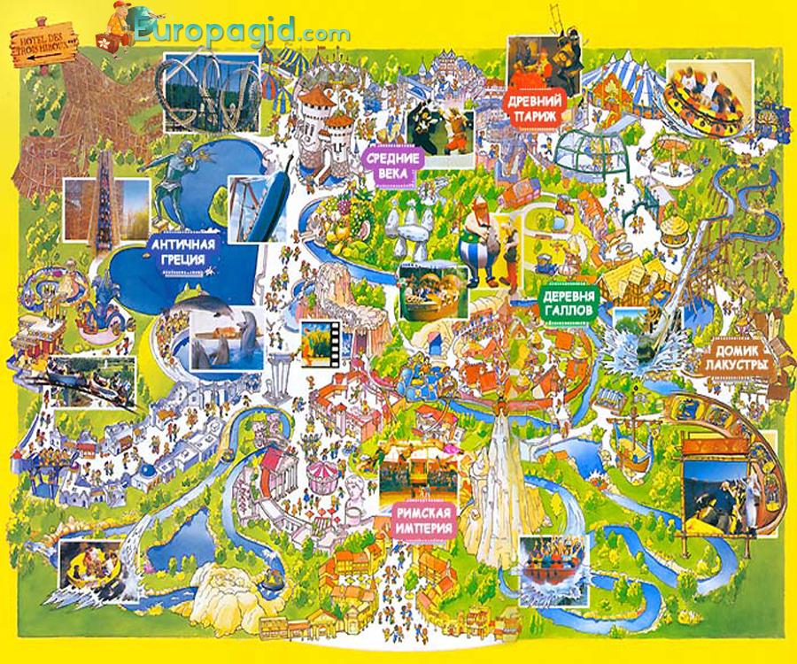 парк развлечений Астерикс в Париже