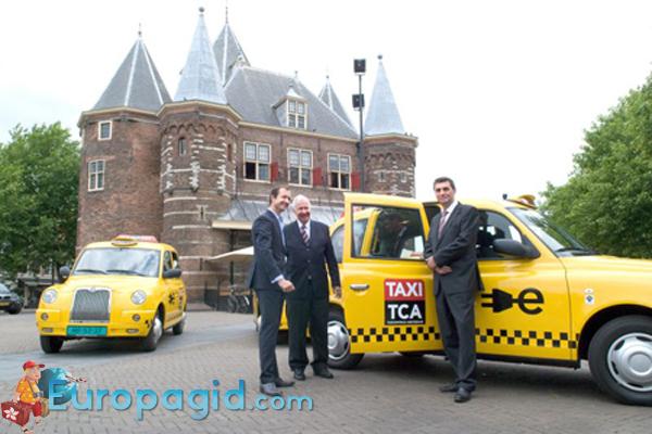 стоимость такси в Амстердам