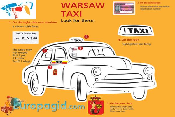такси в Варшавы