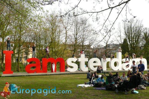 Вонделпарк в Амстердаме для вас