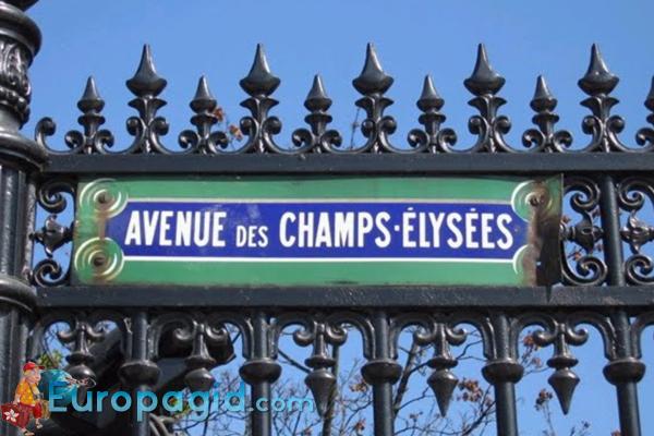 Елисейские поля в Париже для вас