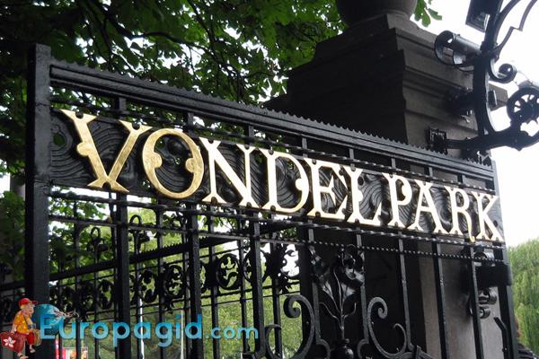 Vondelpark в Амстердаме