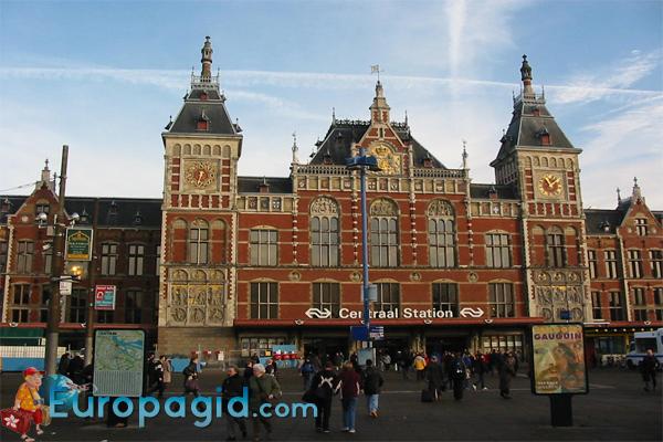 вокзал Амстердама для вас