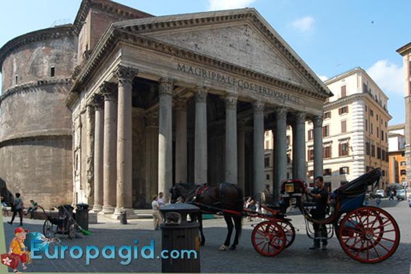Пантеон в Риме для всех