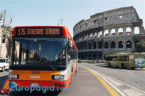 Автобусы в Риме для всех