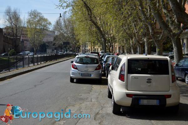 Парковки в Риме для вас