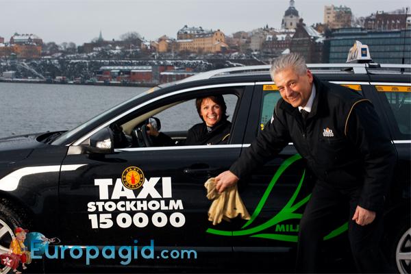как вызвать такси в Стокгольме