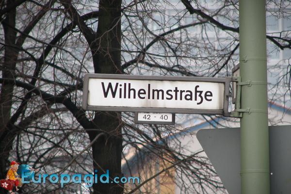 Улица Вильгельмштрассе в Берлине для всех
